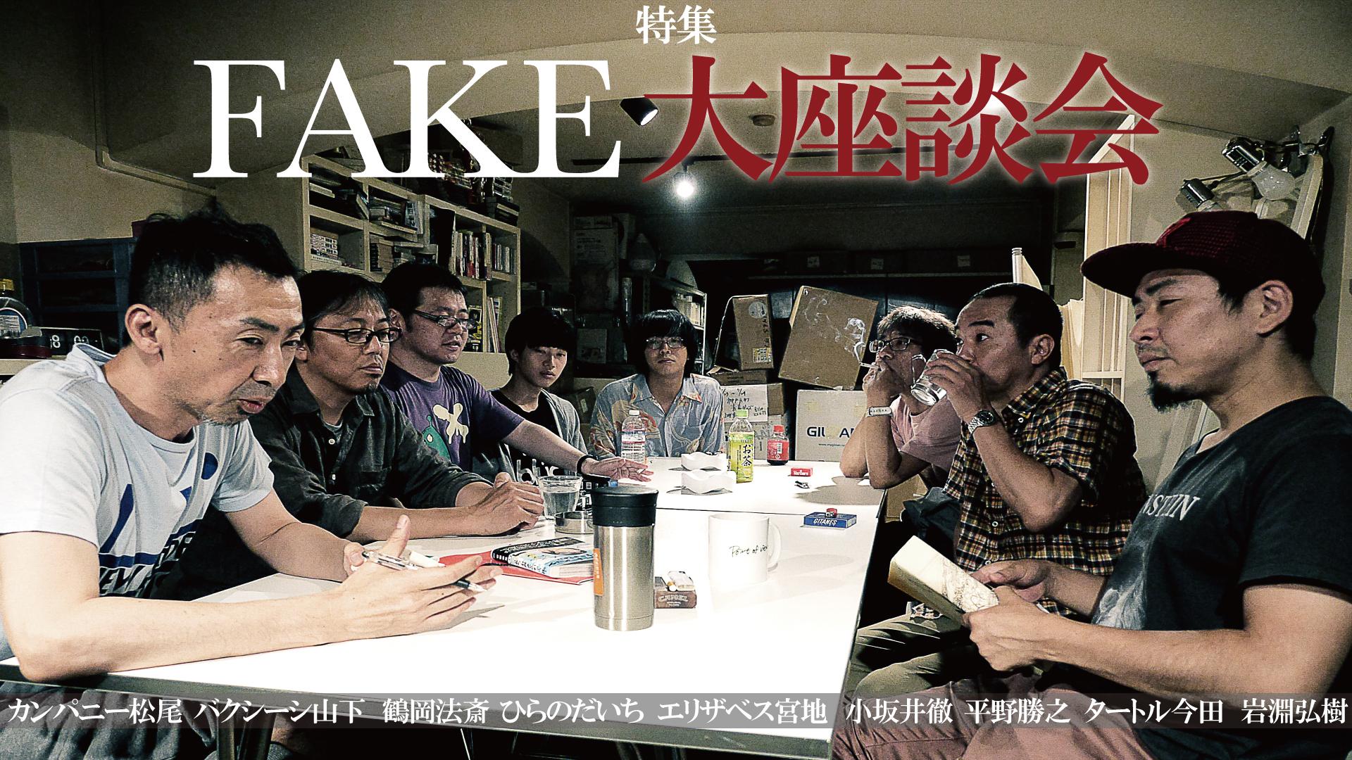FAKE大座談会(後編)
