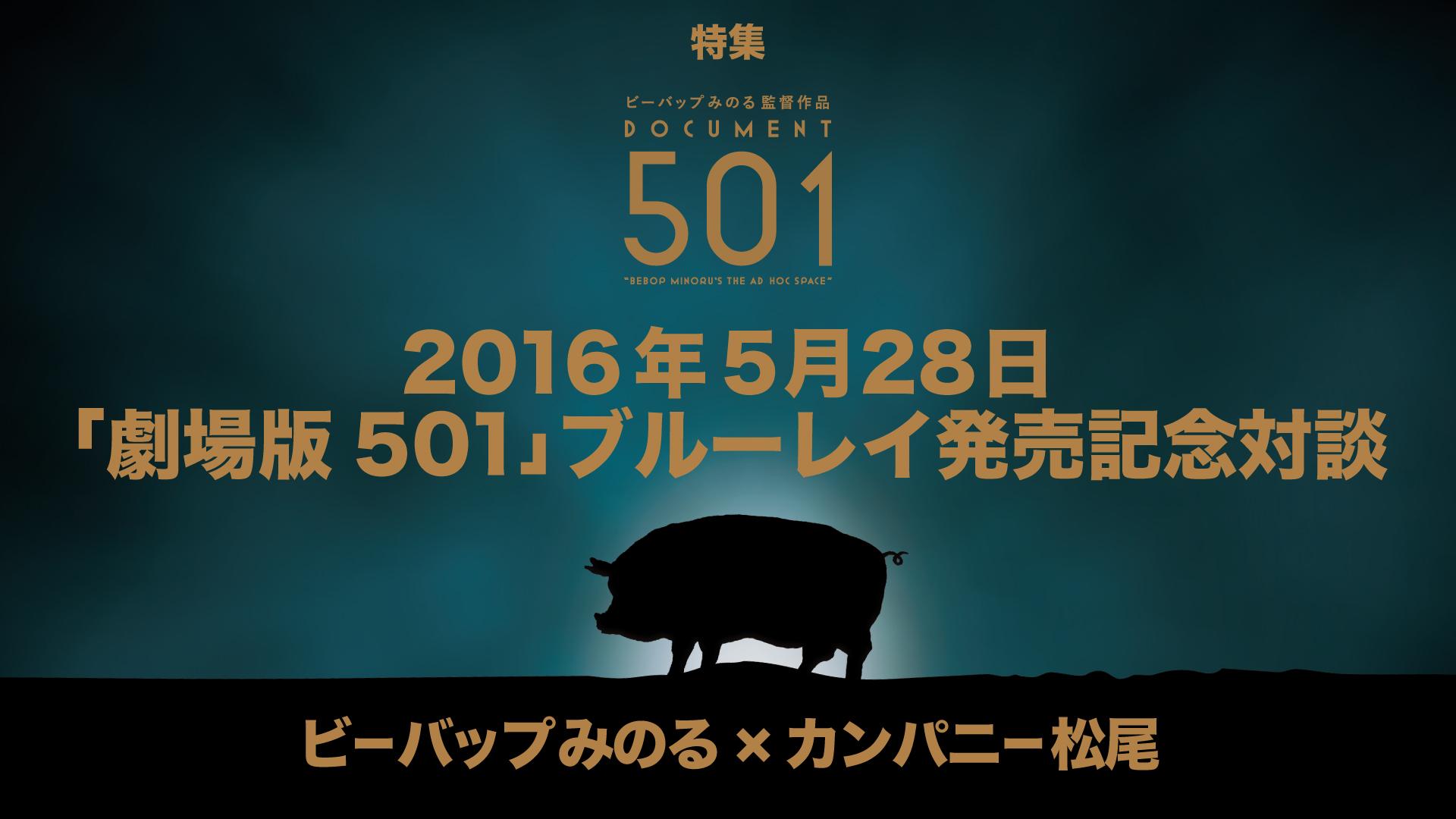 ビーバップみのる×カンパニー松尾「アフター501対談」