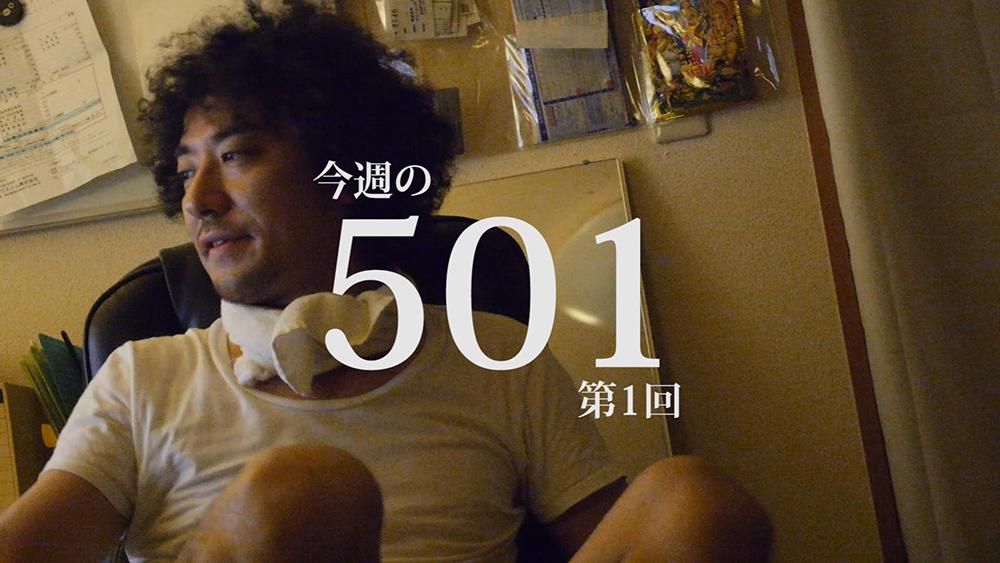 今週の『501』(第一回)