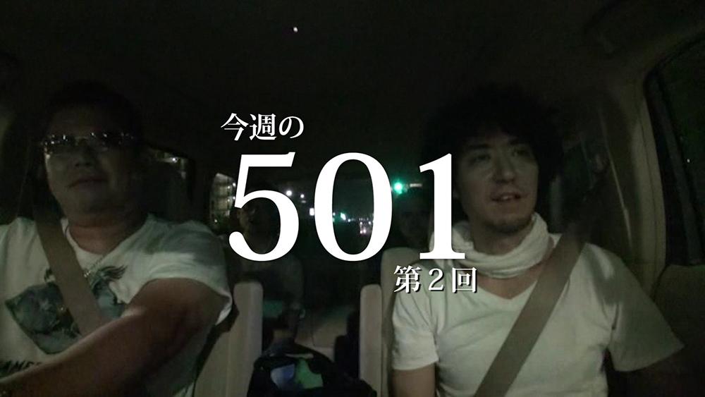 今週の『501』(第二回)