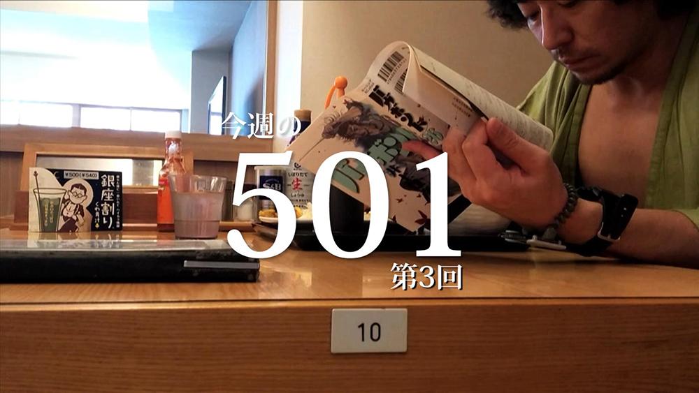 今週の『501』(第三回)