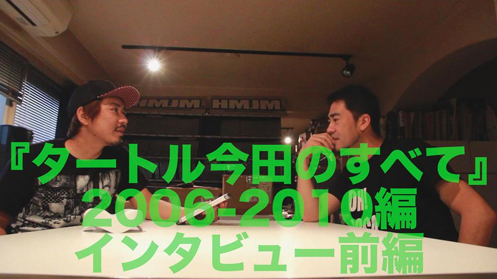 『タートル今田のすべて』2006-2010編インタビュー前編