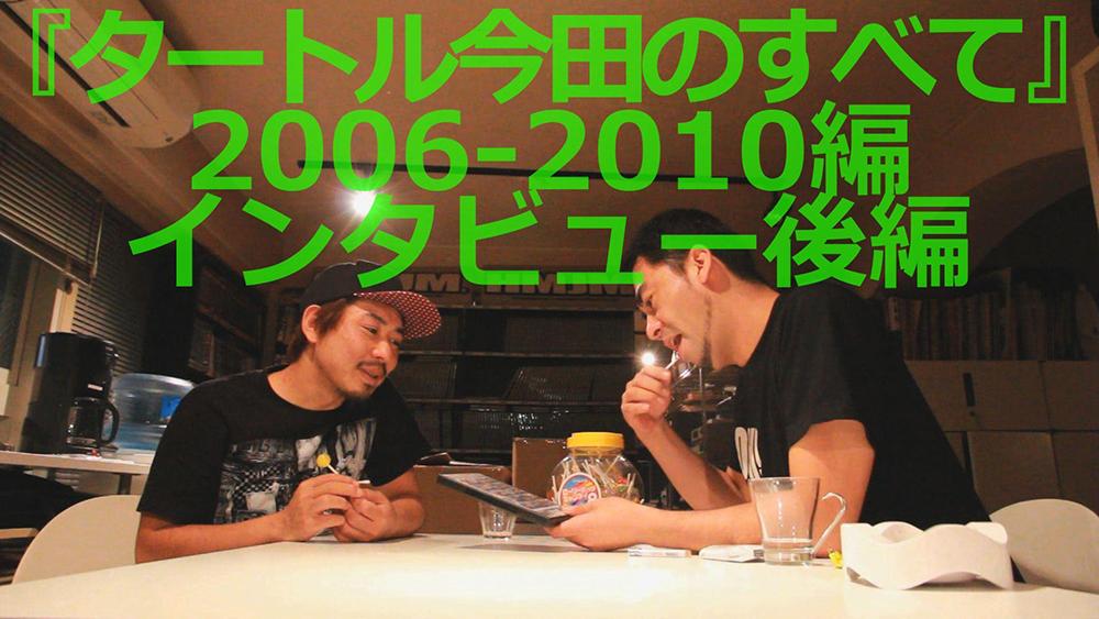 『タートル今田のすべて』2006-2010編インタビュー後編