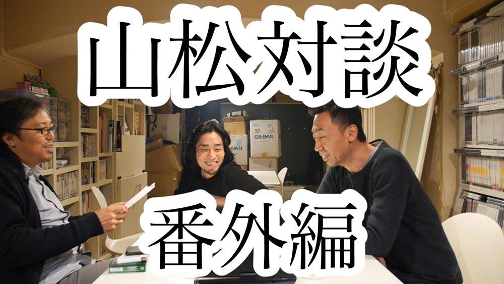 山松対談 特別編