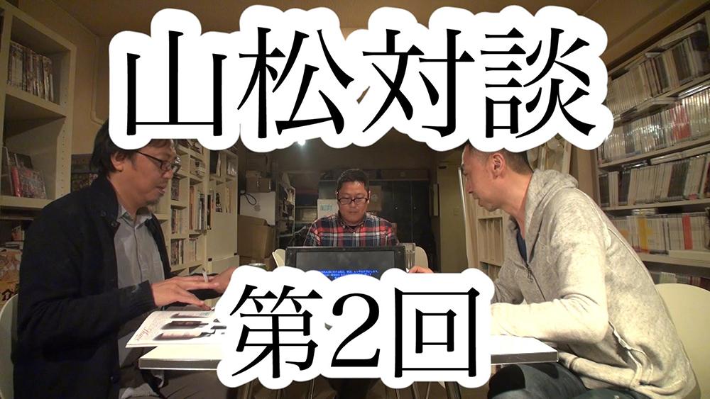 山松対談第2回