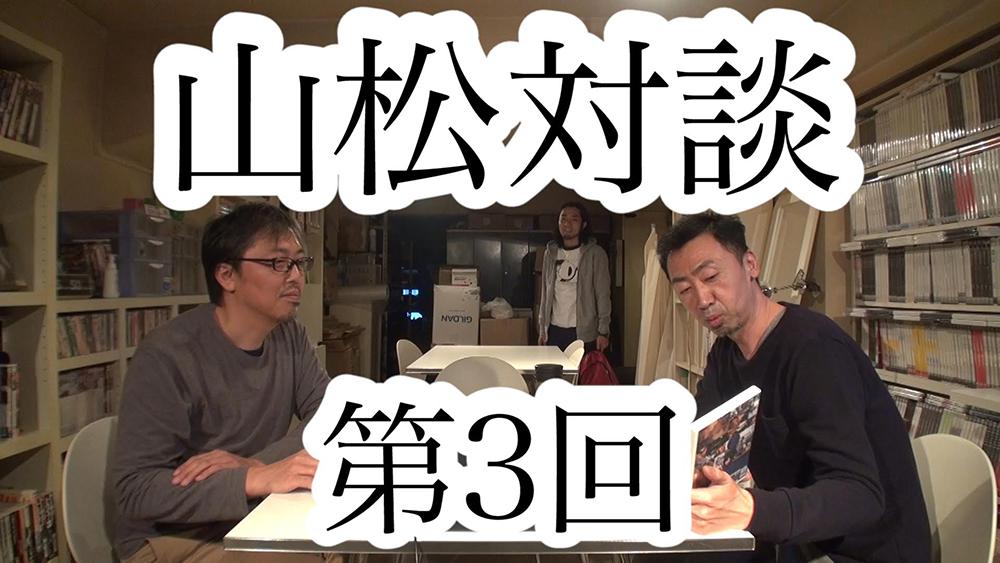 山松対談第3回