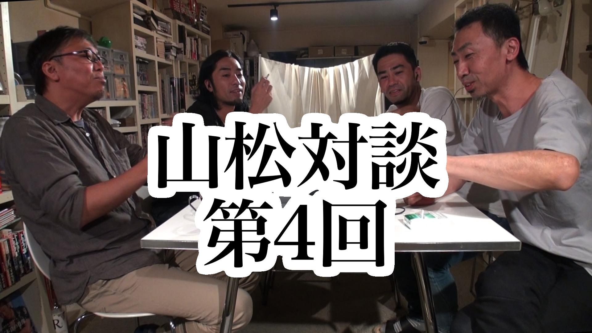 山松対談第4回