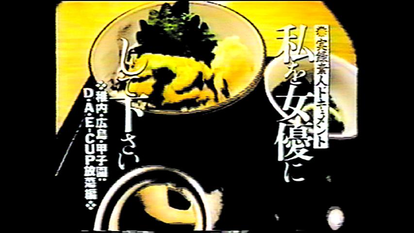 私を女優にしてください7〜稚内・広島・甲子園DAE-CUP放蕩編