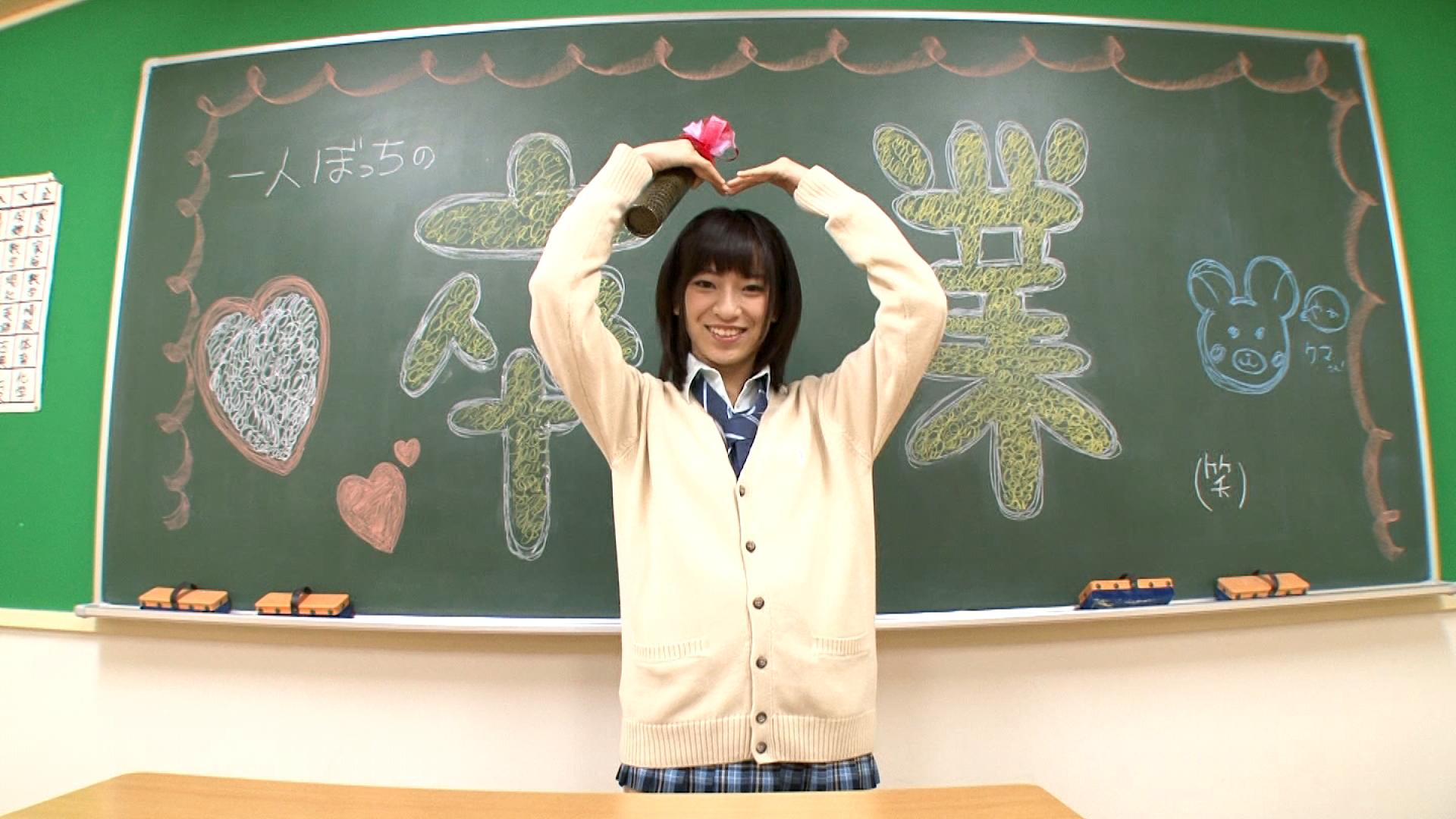 ハニカミ 卒業〜graduation〜 18歳 成宮ルリ