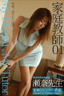 家庭教師01 瀬奈先生