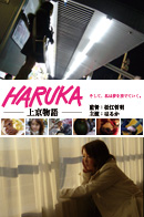 上京物語 HARUKA