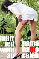 人妻05 澤よし乃